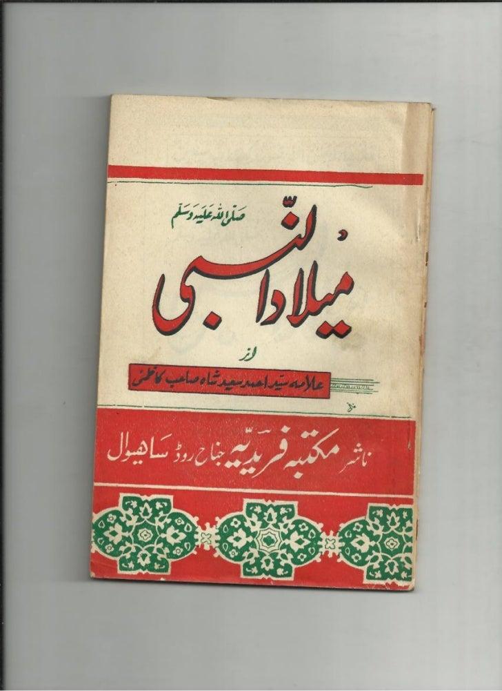 Melad un nabi by allama saeed kazmi
