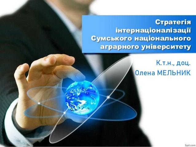 Мельник Олена Сергіївна