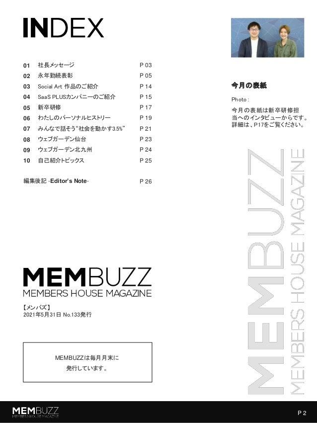 株式会社メンバーズ社内報MEMBUZZ(メンバズ)2021年5月号(♯133) Slide 2
