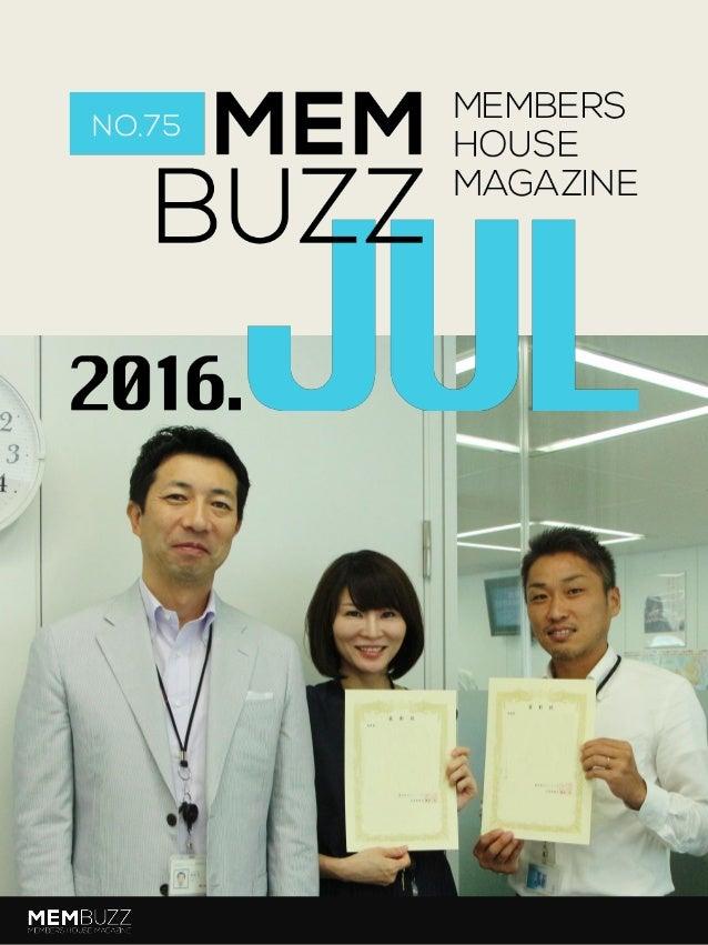 今月の表紙 P 2 【メンバズ】 2016年7月29日 No.75発行 ※本誌は社外公開用のため、ページ数が異なります。 MEMBUZZは毎月月末に 発行しています。 01 02 03 04 05 06 07 08 09 10 11 12 13...