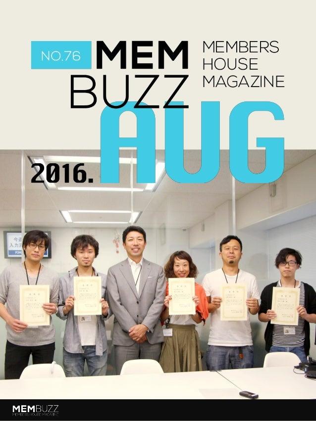今月の表紙 P 2 【メンバズ】 2016年8月31日 No.76発行 ※本誌は社外公開用のため、ページ数が異なります。 MEMBUZZは毎月月末に 発行しています。 01 02 03 04 05 06 07 08 09 10 11 12 13...