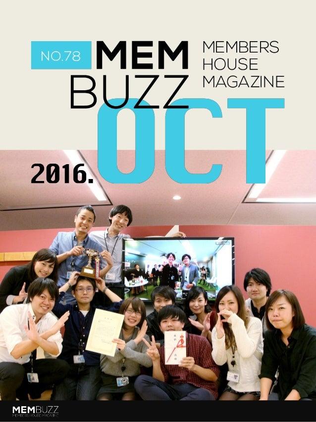 今月の表紙 P 2 【メンバズ】 2016年10月31日 No.78発行 ※本誌は社外公開用のため、ページ数が異なります。 MEMBUZZは毎月月末に 発行しています。 01 02 03 04 05 06 07 08 09 10 11 12 1...