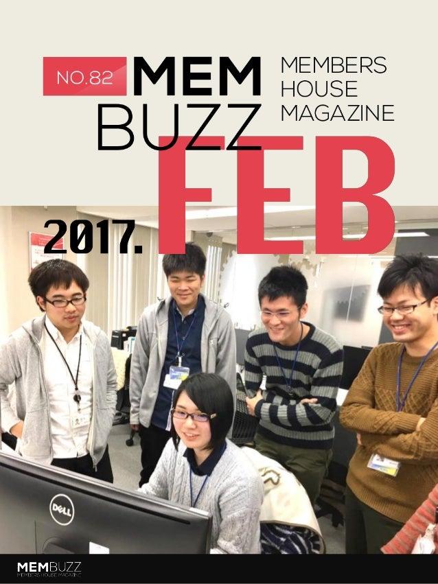 今月の表紙 P 2 【メンバズ】 2017年2月21日 No.82発行 ※本誌は社外公開用のため、ページ数が異なります。 MEMBUZZは毎月月中に 発行しています。 01 02 03 04 05 06 07 08 09 10 11 NEWS ...
