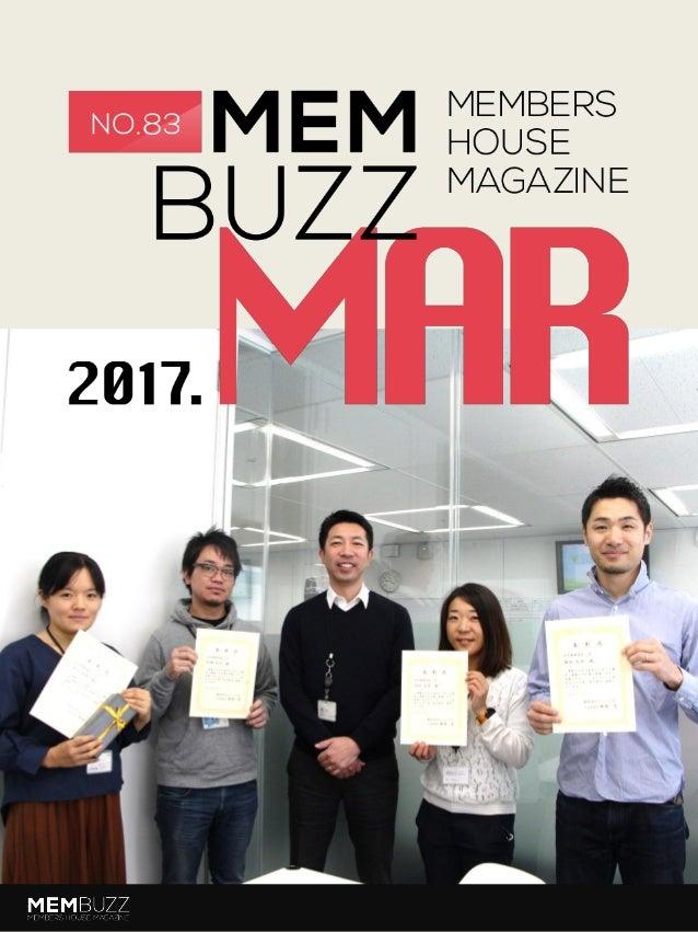 今月の表紙 P 2 【メンバズ】 2017年3月21日 No.83発行 ※本誌は社外公開用のため、ページ数が異なります。 MEMBUZZは毎月月中に 発行しています。 01 02 03 04 05 06 07 08 09 10 11 NEWS ...