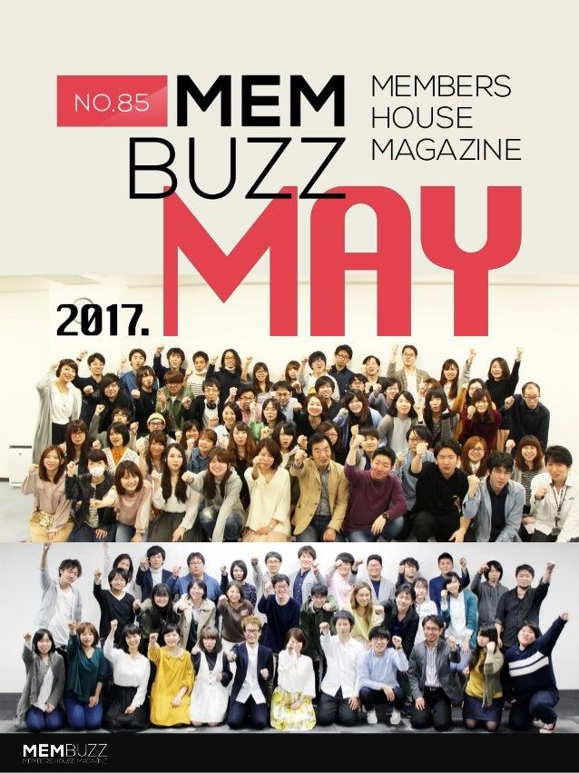 今月の表紙 P 2 【メンバズ】 2017年5月23日 No.85発行 ※本誌は社外公開用のため、ページ数が異なります。 MEMBUZZは毎月20日前後に 発行しています。 01 02 03 04 05 06 07 08 09 10 11 12...