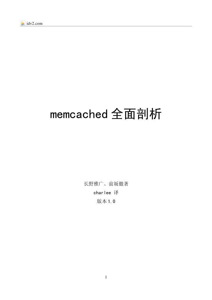 idv2.com           memcached 全面剖析               长野雅广、前坂徹著                 charlee 译                  版本 1.0               ...