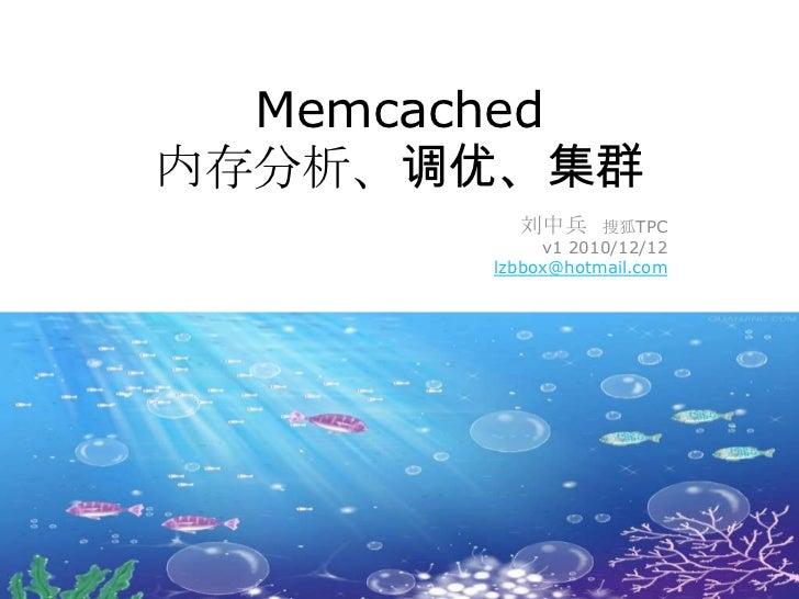 Memcached内存分析、调优、集群         刘中兵      搜狐TPC            v1 2010/12/12       lzbbox@hotmail.com