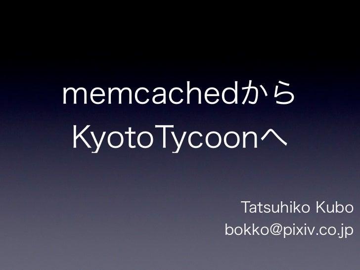 memcachedからKyotoTycoonへ