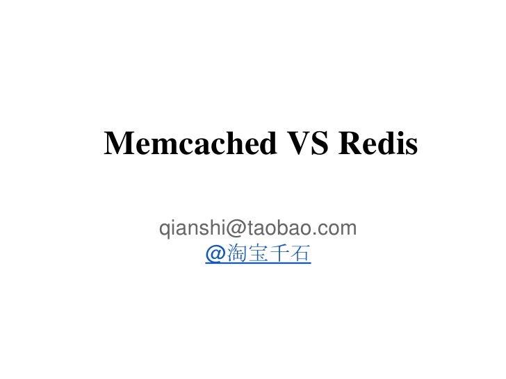 Memcached VS Redis   qianshi@taobao.com        @淘宝千石