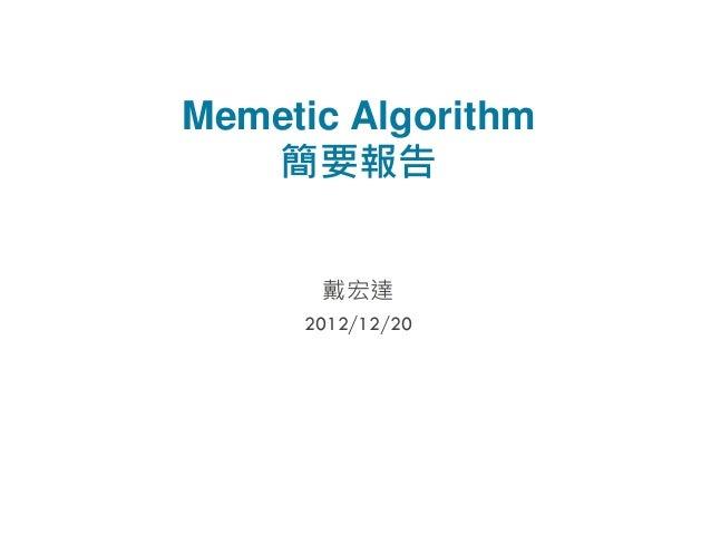 戴宏達2012/12/20Memetic Algorithm簡要報告