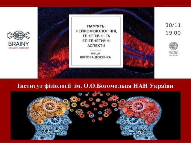 Інститут фізіології ім. О.О.Богомольця НАН України