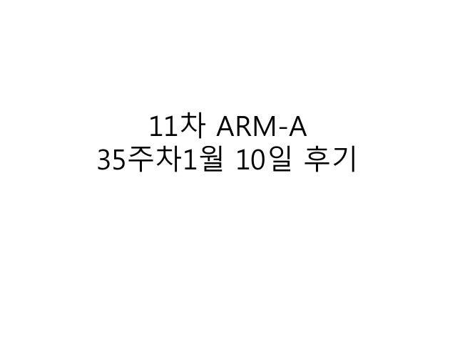 11차 ARM-A 35주차1월 10일 후기