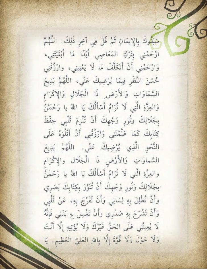 Memory like hazrat ali(ra)