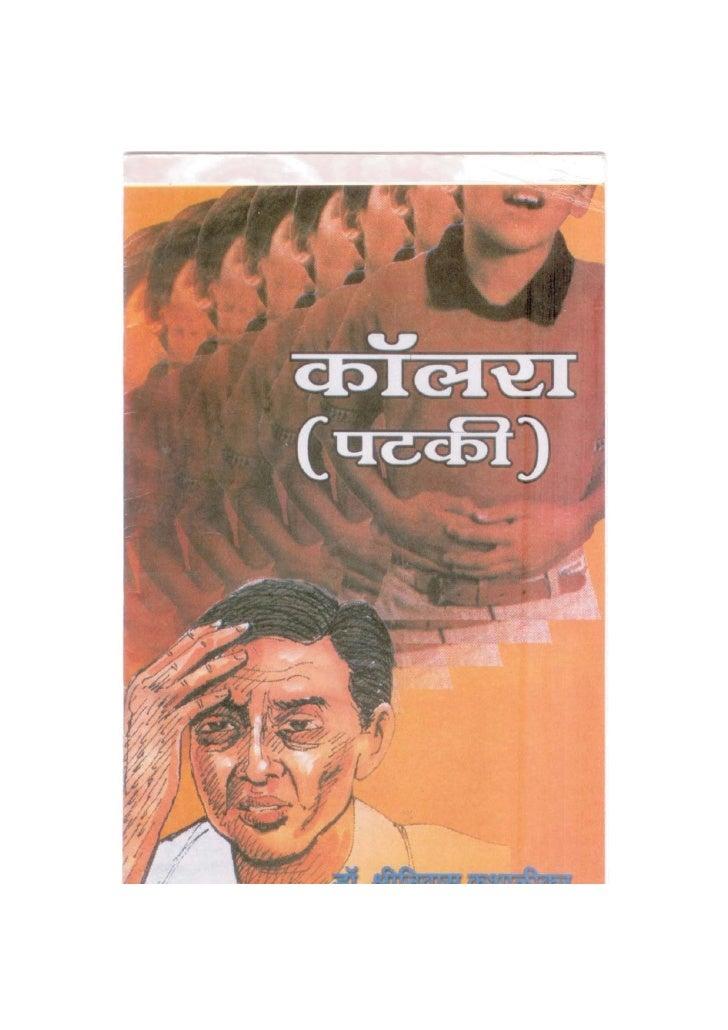 Menace Of Cholera Marathi Bestseller Dr. Shriniwas Kashalikar
