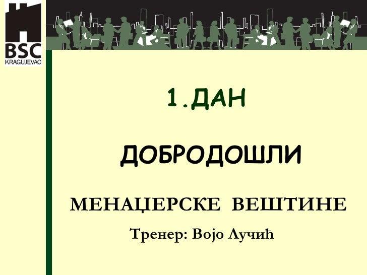 1. ДАН  ДОБРОДОШЛИ МЕНАЏЕРСКЕ  ВЕШТИНЕ  Тренер: Војо Лучић