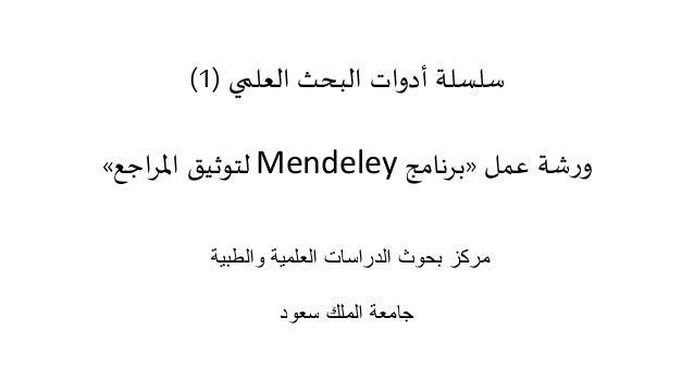 البحث أدوات سلسلةالعلمي(1) عمل شةرو«برنامجMendeleyاجعرامل لتوثيق» والطبية العلمية الدراسات...