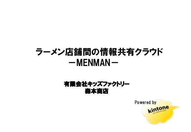 ラーメン店舗間の情報共有クラウド -MENMAN- 有限会社キッズファクトリー 森本商店 Powered by