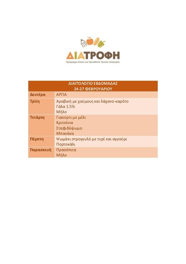 ΔΙΑΙΤΟΛΟΓΙΟ ΕΒΔΟΜΑΔΑΣ 24-27 ΦΕΒΡΟΥΑΡΙΟΥ Δευτέρα ΑΡΓΙΑ Τρίτη Αραβική με χούμους και λάχανο-καρότο Γάλα 1.5% Μήλο Τετάρτη Γι...