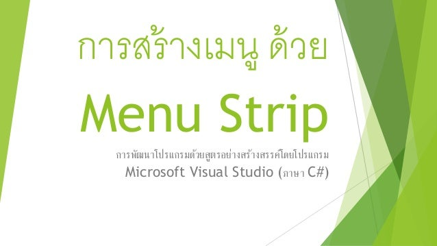 การสร้างเมนู ด้วย Menu Strip การพัฒนาโปรแกรมด้วยสูตรอย่างสร้างสรรค์โดยโปรแกรม Microsoft Visual Studio (ภาษา C#)