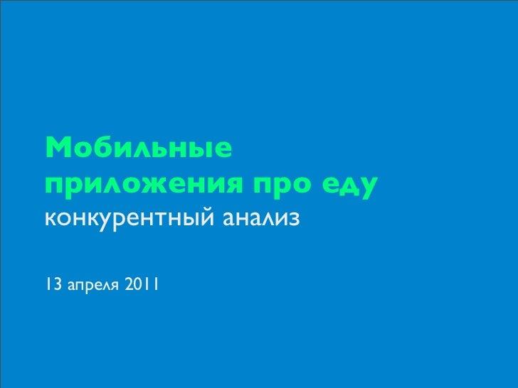 Мобильныеприложения про едуконкурентный анализ13 апреля 2011