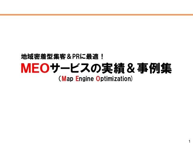地域密着型集客&PRに最適! MEOサービスの実績&事例集 (Map Engine Optimization) 1