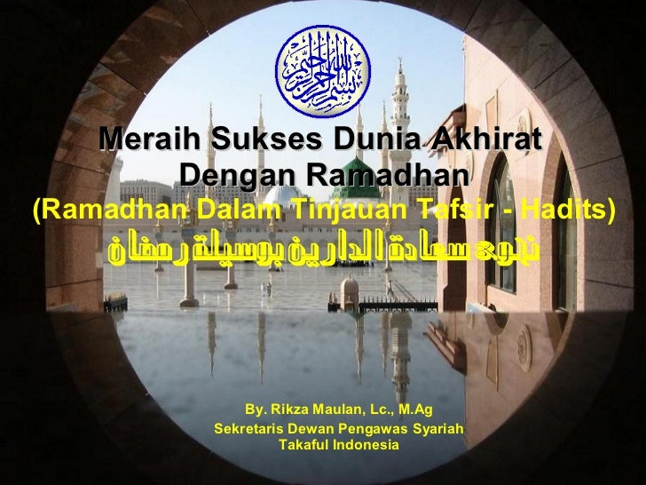 Meraih Sukses Dunia Akhirat          Dengan Ramadhan (Ramadhan Dalam Tinjauan Tafsir - Hadits)      نوى سعادة الدارين بوس...