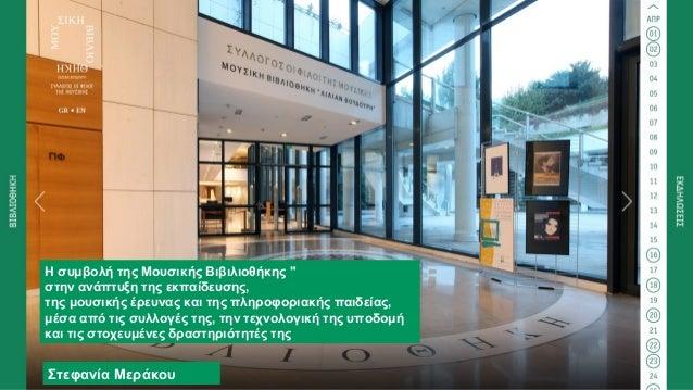 """Η συμβολή της Μουσικής Βιβιλιοθήκης """" στην ανάπτυξη της εκπαίδευσης, της μουσικής έρευνας και της πληροφοριακής παιδείας, ..."""