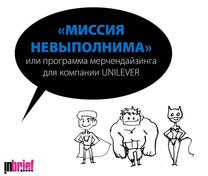 «МИССИЯ НЕВЫПОЛНИМА»или программа мерчендайзинга    для компании UNILEVER