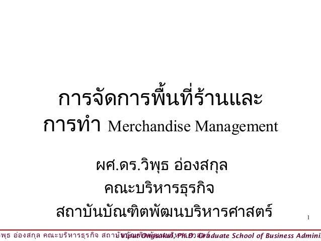 การจัดการพื้นที่ร้านและ             การทำา Merchandise Management                      ผศ.ดร.วิพธ อ่องสกุล                ...