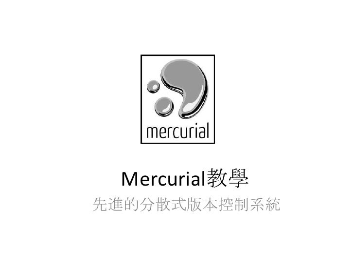 Mercurial教學先進的分散式版本控制系統