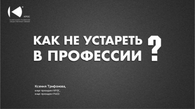 Ксения Трифонова, вице-президент КРОС, вице-президент РАСО