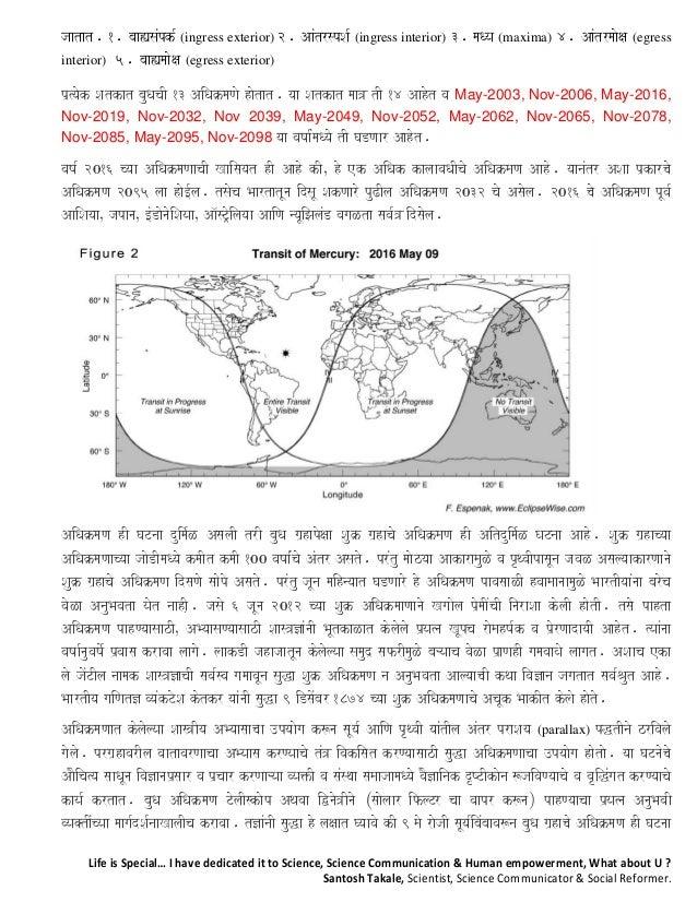 Mercury transit 2016 details by Santosh Takale (Marathi) Slide 2