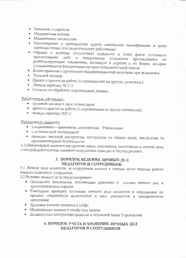 Инструкция о порядке формирования ведения и хранения личных дел сотрудников