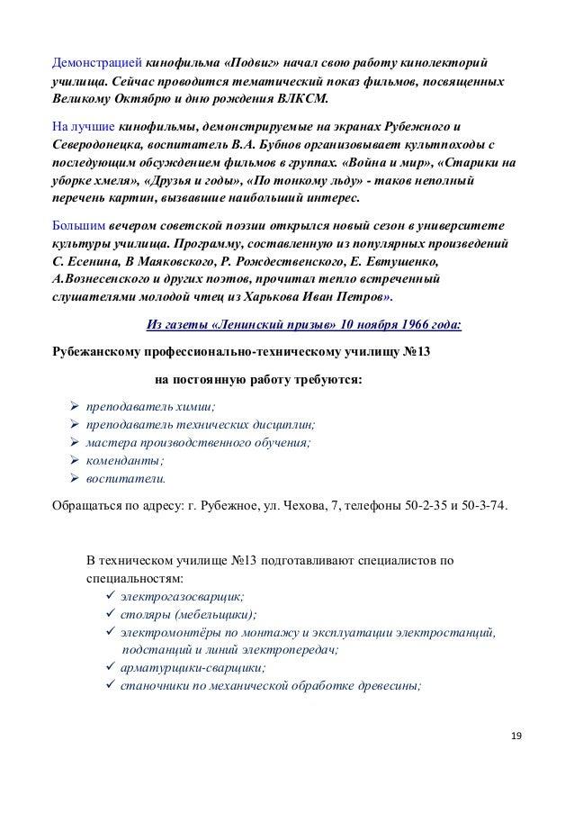 Электроматериаловедение Рабочая Программа.Rar