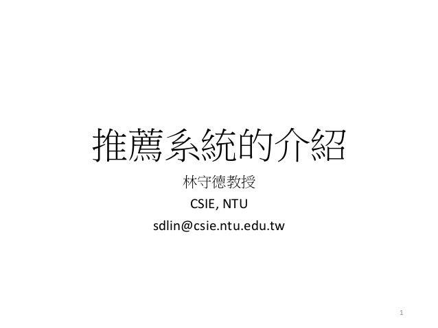 推薦系統的介紹 林守德教授 CSIE, NTU sdlin@csie.ntu.edu.tw 1