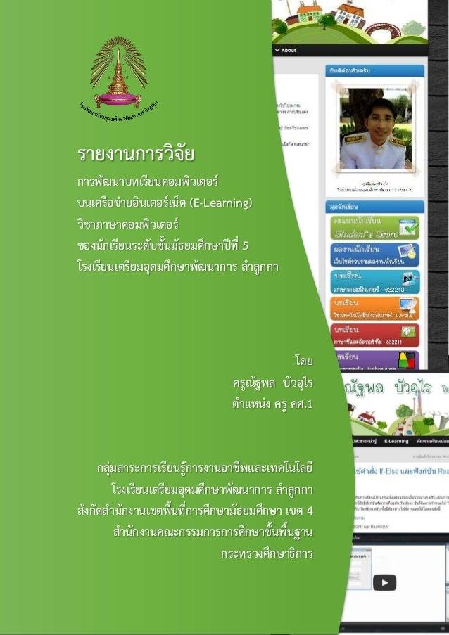 รายงานการวิจัย การพัฒนาบทเรียนคอมพิวเตอร์ บนเครือข่ายอินเตอร์เน็ต (E-Learning) วิชาภาษาคอมพิวเตอร์ ของนักเรียนระดับชั้นมัธ...
