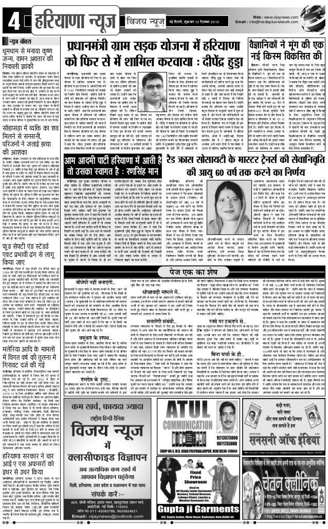 Dainik VIJAY NEWS Year 9, Issue : 315 Date : 13/12/2013