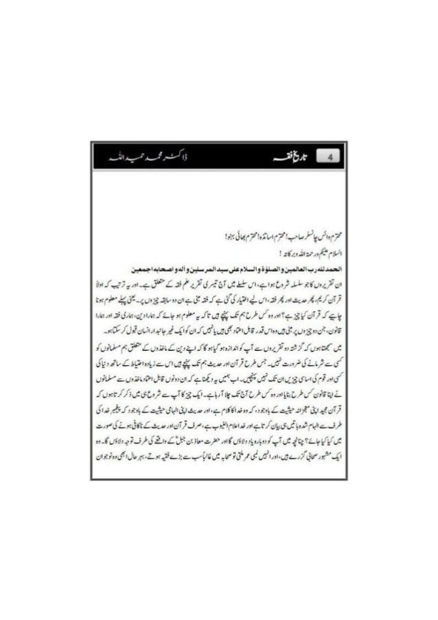 Tarikh e Fiqh Dr. Hameed ulllah
