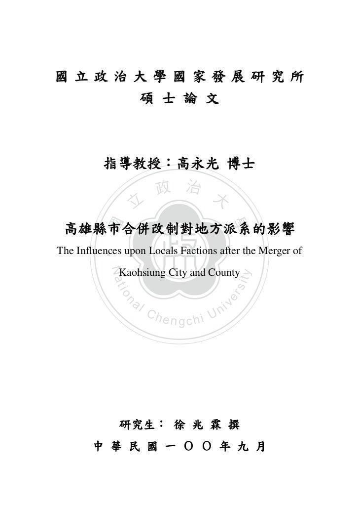 國立政治大學國家發展研究所    碩 士 論 文          指導教授:高永光 博士                        政 治 大                 立                              ...