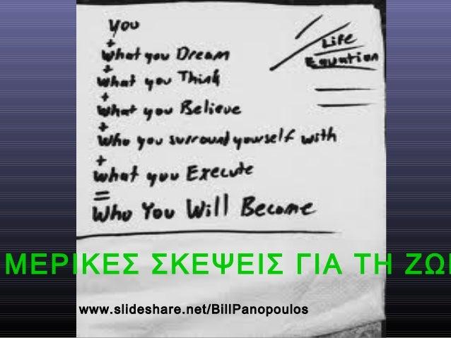 ΜΕΡΙΚΕΣ ΣΚΕΨΕΙΣ ΓΙΑ ΤΗ ΖΩΗ www.slideshare.net/BillPanopoulos