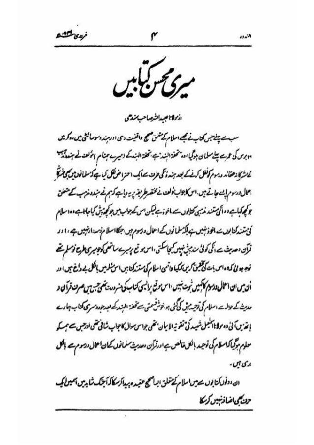 Meri Mohsin Kitabian Maulana Ubaid Ullah Sindhi ( Australian Islamic Library) || www.australianislamiclibrary.org