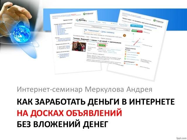 Объявления интернет заработка картинки по заработку в интернет