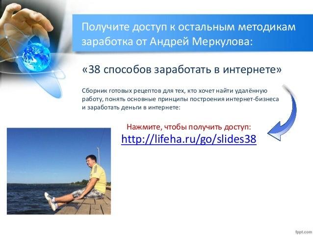 Интернет Доска Разместить Объявление Заработок в Интернете - Rzs:реальный [заработок] в Интернете (заработать в Сети)