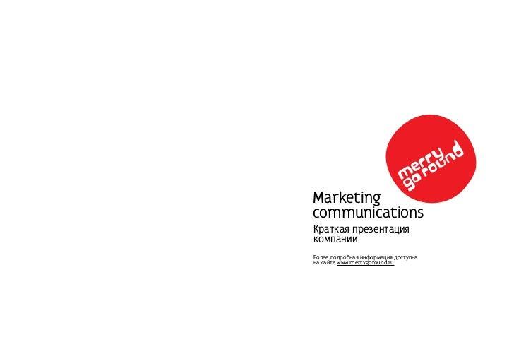 Marketingcommunicationsä‡Ú͇fl ÔÂÁÂÌÚ‡ˆËflÍÓÏÔ‡ÌËËÅÓΠÔÓ‰ӷ̇fl ËÌÙÓχˆËfl ‰ÓÒÚÛÔ̇̇ Ò‡ÈÚwww.merrygoround.ru
