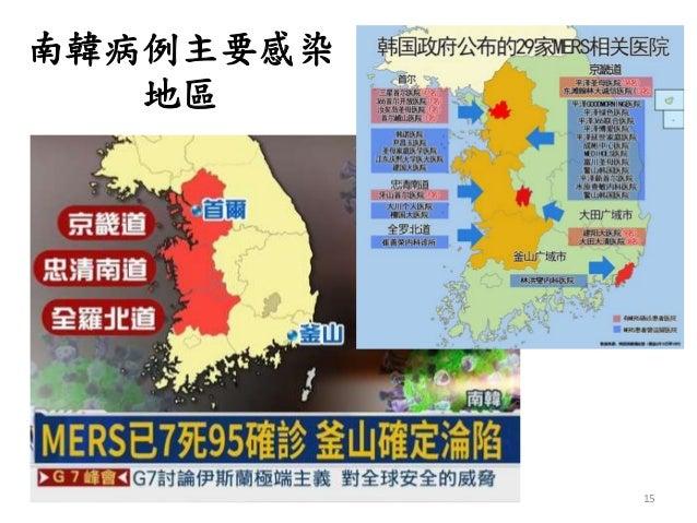 15 南韓病例主要感染 地區