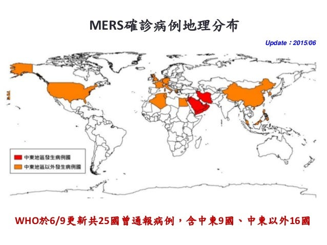 MERS確診病例地理分布 4 Update:2015/06 WHO於6/9更新共25國曾通報病例,含中東9國、中東以外16國
