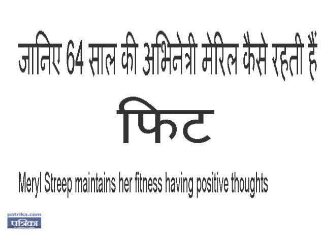 Find Health News in Hindi, Fitness Tips, Health Care, Mental Health, Diet Control and Weight Loss Tips at Patrika.com.
