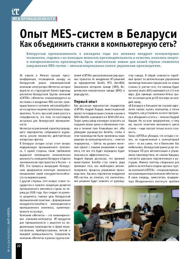ИТ В ПРОМЫШЛЕННОСТИ                                        Опыт MES-систем в Беларуси                                     ...