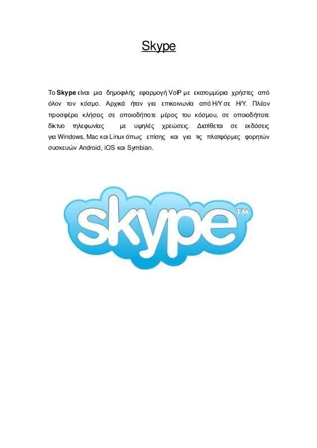 ηλεκτρονικές γνωριμίες απάτες Skype Ταχύτητα γνωριμιών Cambs