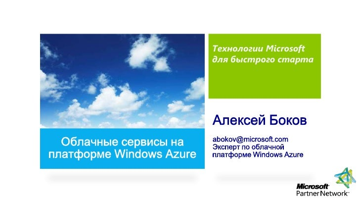 Технологии Microsoftдля быстрого старта